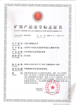 SG-2003型矿井自然火灾束管监测系统